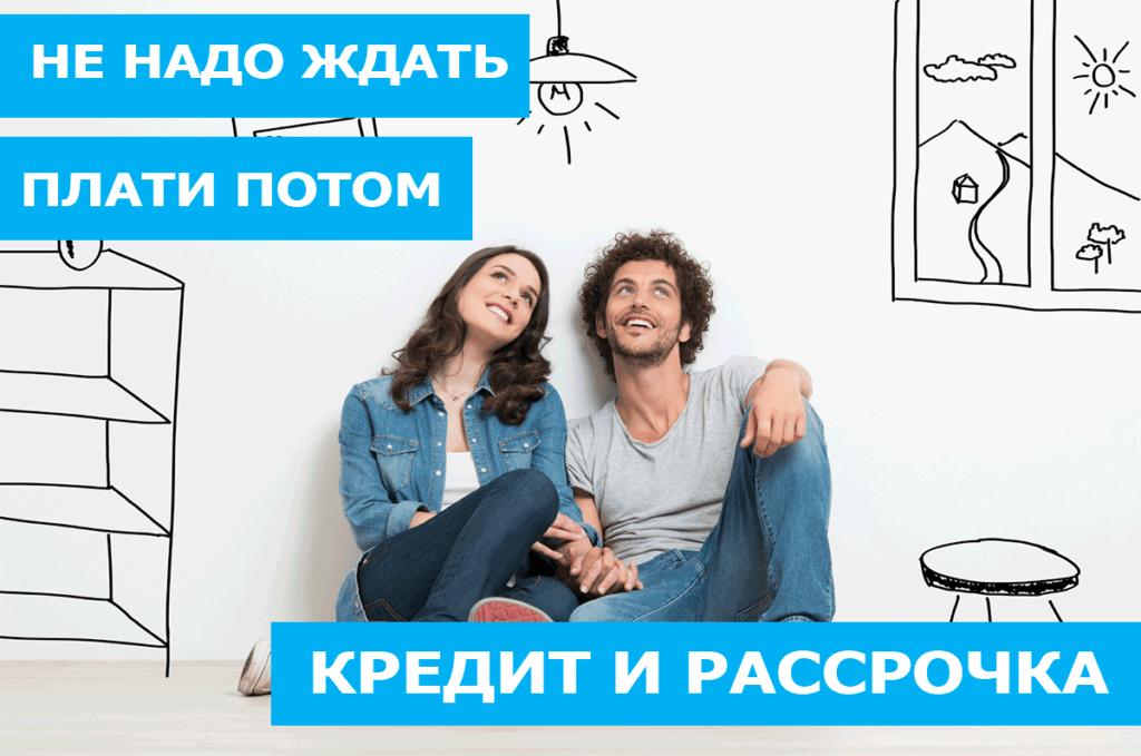 мебель в кредит и рассрочка
